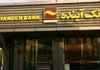 حمایت از مشاغل آسیب دیده از کرونا همچنان ادامه دارد / ۳۹۴۶ کارفرما از بانک آینده تسهیلات گرفتند