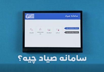 ثبت اختیاری چک در سامانه صیاد از امروز (۲۰ دی ماه)