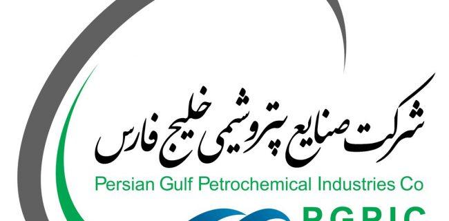 افتخاری جهانی برای گروه صنایع پتروشیمی خلیج فارس/صعود سه پلهای «گروه خلیج فارس» در رتبه بندی جهانی ICIS در شرایط سخت تحریم و کرونا