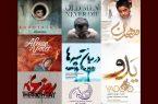 اعلام آثار راهیافته به بخش نهایی فستیوال سینمای ایران در شانتیئی