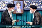 رهبر انقلاب حکم تنفیذ حجت الاسلام رییسی را اعطا کردند